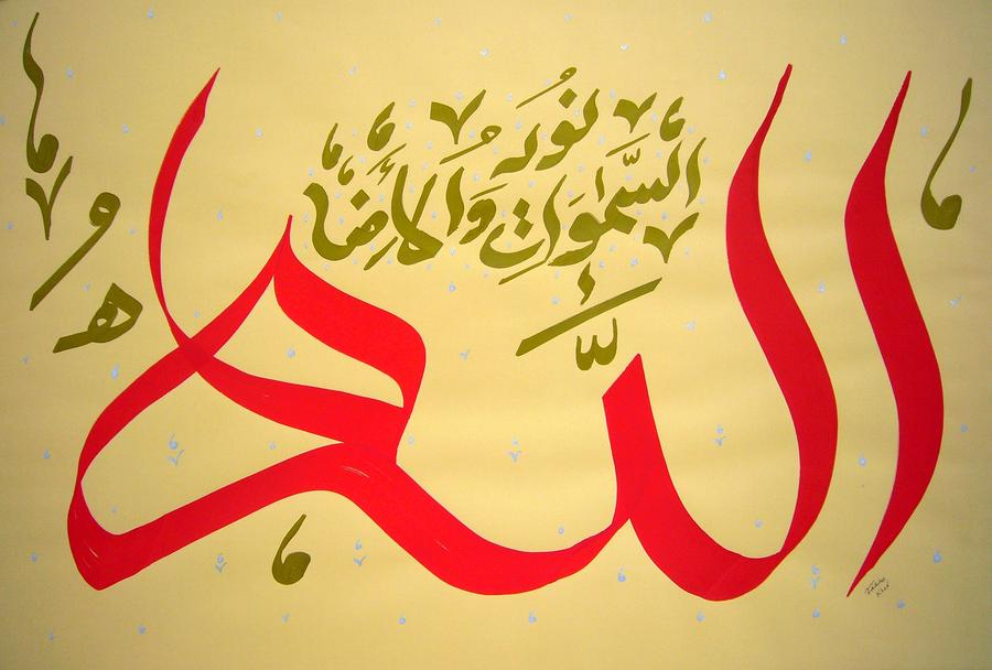 Allah In Red Color Painting  - Allah In Red Color Fine Art Print