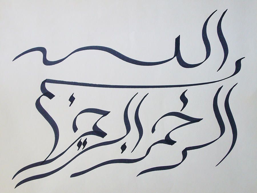 Bismillah - Black N White Drawing  - Bismillah - Black N White Fine Art Print
