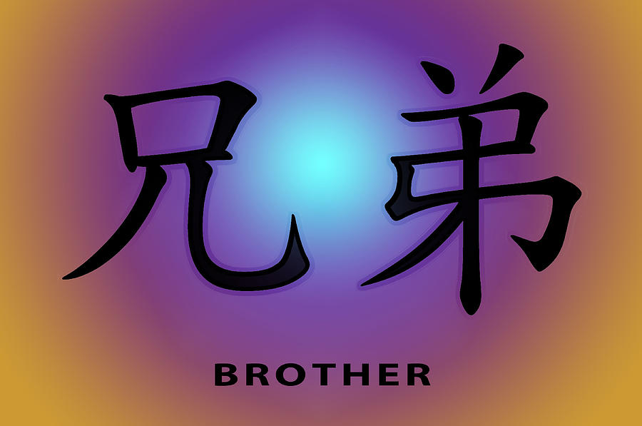 Brother Digital Art  - Brother Fine Art Print