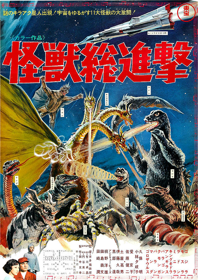 Destroy All Monsters, Aka Kaiju Photograph  - Destroy All Monsters, Aka Kaiju Fine Art Print