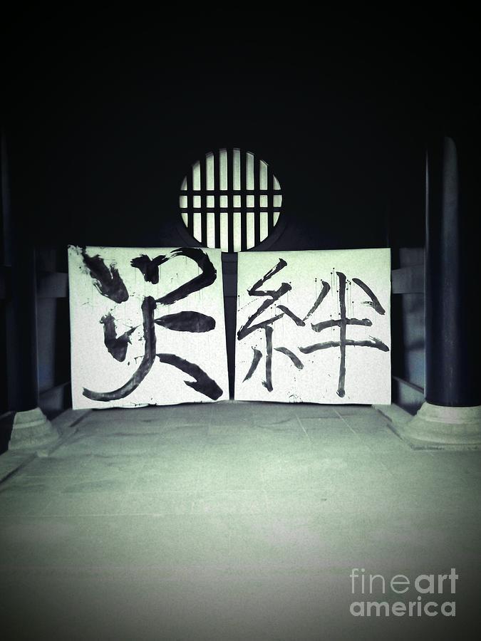 Kanji Of The Year Photograph