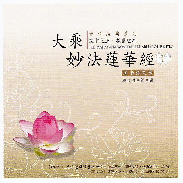 Lotus Sutra Album Cover by Byron Varvarigos