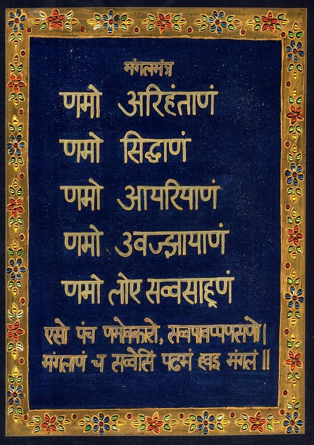 Namokar Maha Mantra Painting