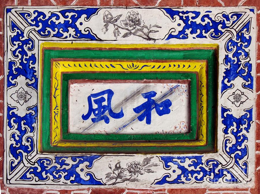 Old Chinese Wall Tile Photograph