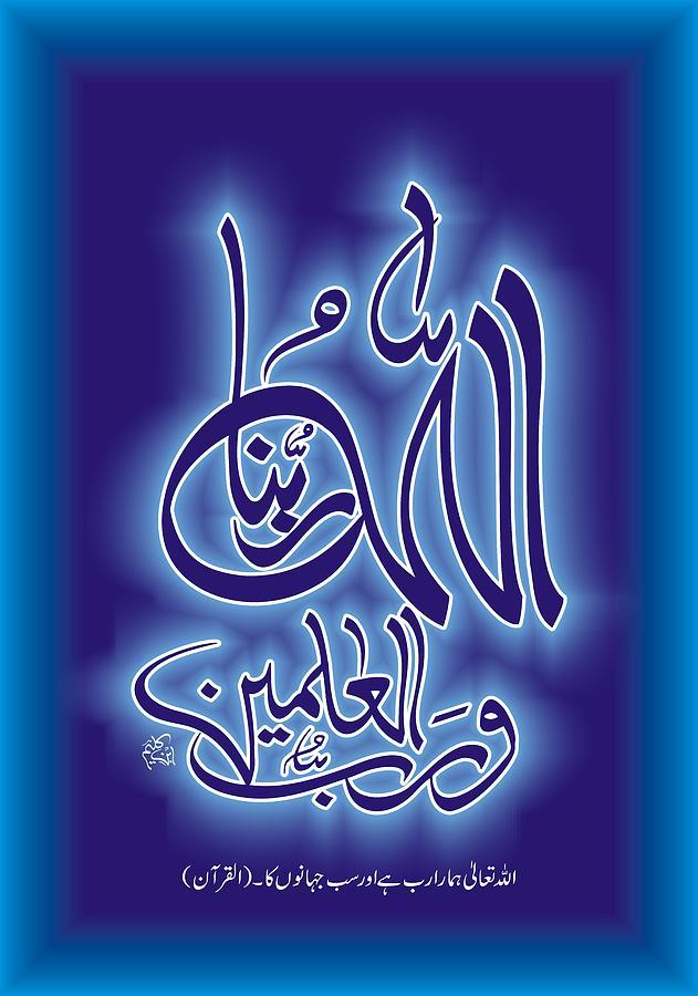 Quranic Verse Digital Art By Ibn E Kaleem