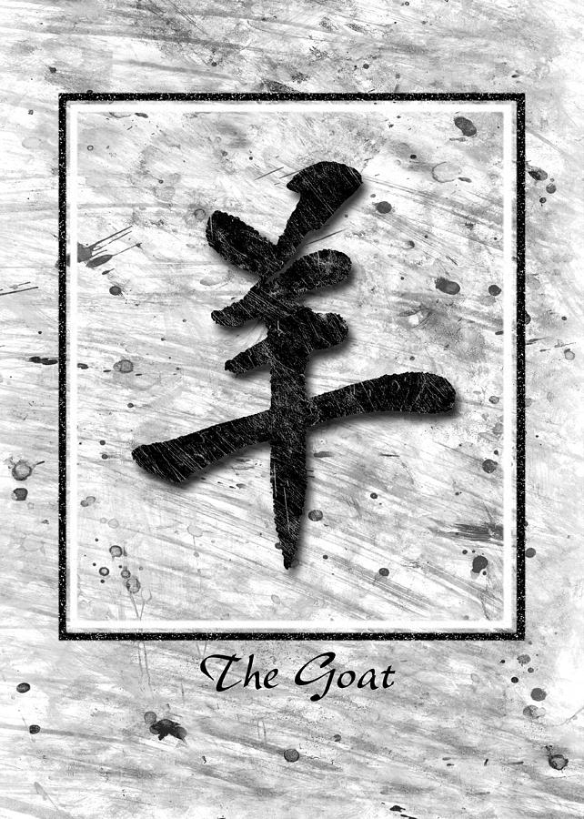 The Goat  Pyrography  - The Goat  Fine Art Print