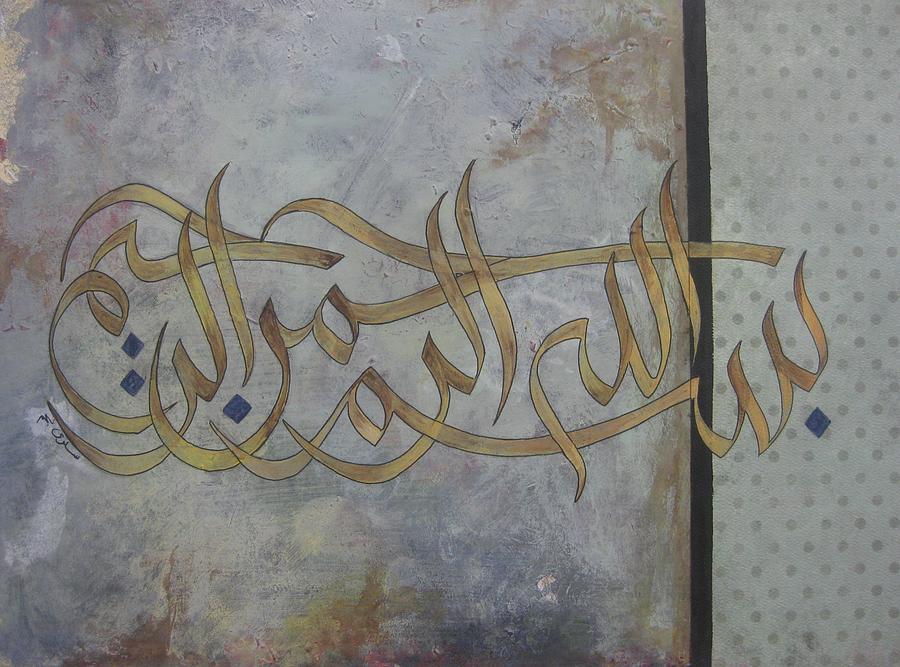 Vintage Bismillah Painting