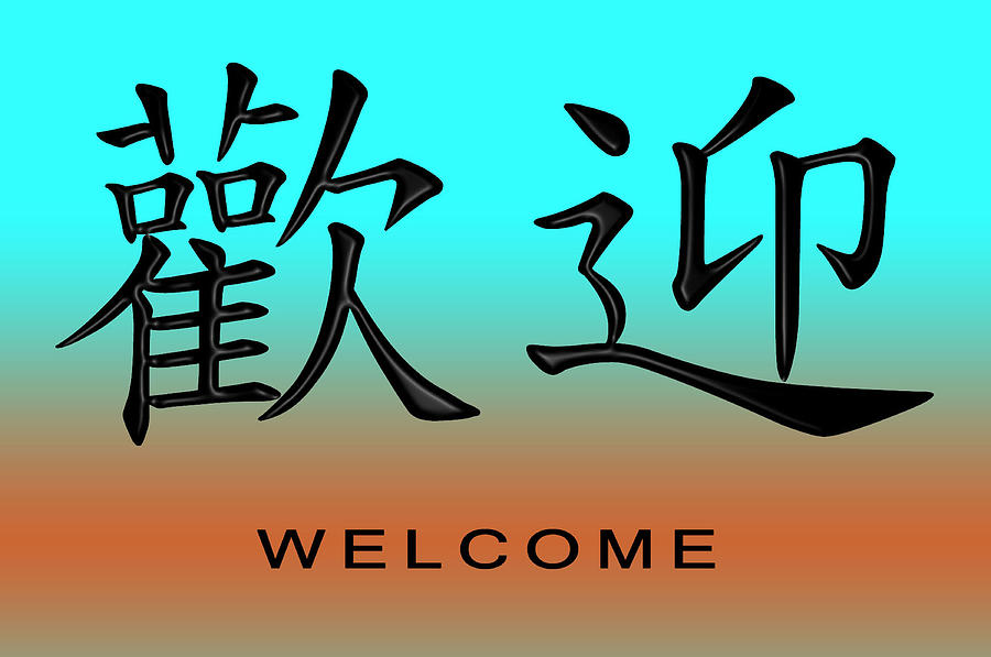 Welcome Digital Art