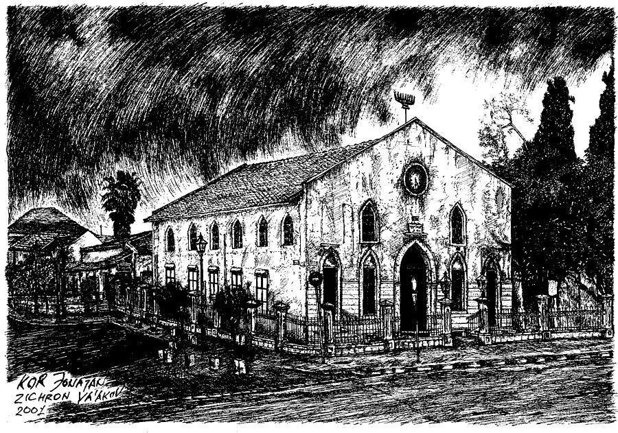 Zikron Jakov Drawing