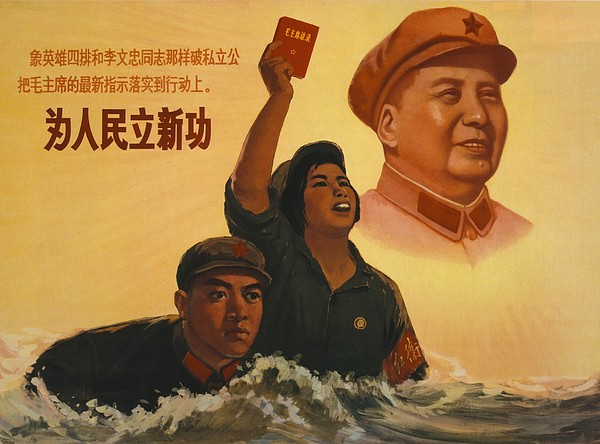 1968 Cultural Revolution Poster Exhorts Print by Everett