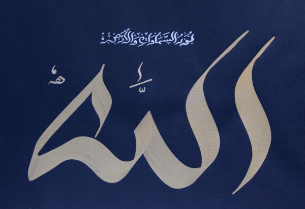 Allah - The Light Of The Heavens N Earth Print by Faraz Khan