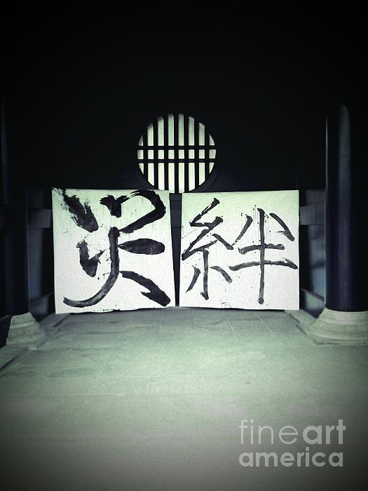 Kanji Of The Year Print by Eena Bo