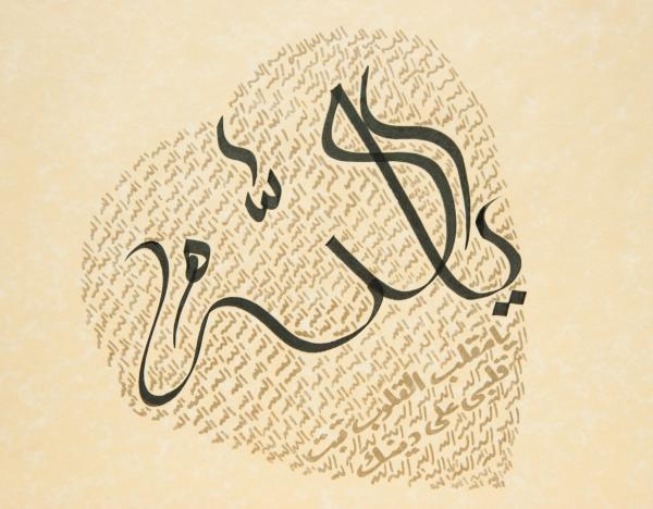 Ya Allah In Heart Black On Gold Print by Faraz Khan