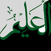 Islamic Calligraphy Art - Al-Aleem by Catf