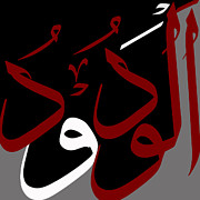 Islamic Calligraphy Art - Al-Wadood by Catf