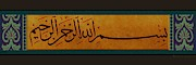 Allaah Paintings - Bismillah-In the Name of Allaah by Sayyidah Seema Zaidee