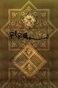 Bismillah Print by Sayyidah Seema Zaidee
