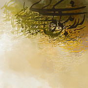 Compositions Painting Posters - Islamic calligraphy Poster by Catf