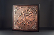 Handmade Reliefs - Islamic Arabic calligraphy art by Eurofer