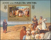 High Society Paintings - A religious russian postcard and stamp during 1837 through 1857 by MotionAge Art and Design - Ahmet Asar