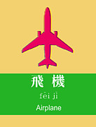 Bao Studio - Airplane