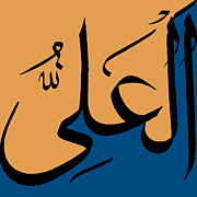 Islamic Calligraphy Art - Al-Ali by Catf