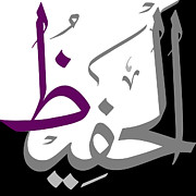 Islamic Calligraphy Art - Al-Hafeez by Catf