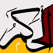 Calligraphy Prints - Al-hakm Print by Catf