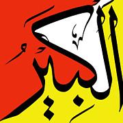 Al-kabir Print by Catf