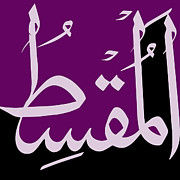 Islamic Calligraphy Art - Al-Muqsit by Catf
