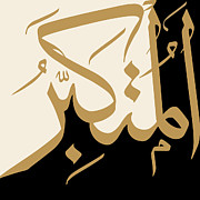 Islamic Calligraphy Art - Al-Mutakabir by Catf