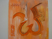 Fatima Paintings - Allah  by Ahson Qazi