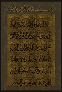 Quran Posters - Ayatul Kursi -Verse of the Throne Poster by Sayyidah Seema Zaidee