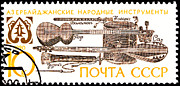Azerbaijan Folk Music Instruments Postage Stamp Print by Jim Pruitt
