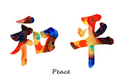Signs Mixed Media Prints - Chinese Symbol - Peace Sign 1 Print by Sharon Cummings