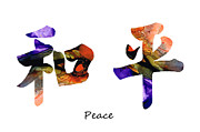 Symbols Paintings - Chinese Symbol - Peace Sign 12 by Sharon Cummings