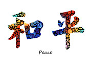 Symbols Paintings - Chinese Symbol - Peace Sign 16 by Sharon Cummings