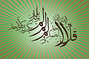Quran Posters - Ekhlas Poster by M Ali Sahib