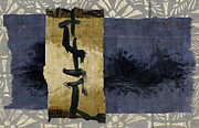 Kanji Prints - Folded Indigo Print by Carol Leigh
