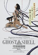 Movies Digital Art Framed Prints - Ghost In The Shell Poster Framed Print by Sanely Great