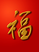 Good Luck Framed Prints - Good Luck Chinese Calligraphy Gold on Red Background Framed Print by David Gn