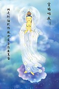 Blessings Prints - Great Compassion Mantra 58 Print by Lanjee Chee