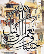 Logo Mixed Media Posters - Hasbunallahi Wa nemal Wakeel Poster by Hamid Iqbal Khan