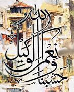 Hasbunallahi Wa Nemal Wakeel Print by Hamid Iqbal Khan