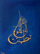 Quran Calligraphy Art - Hearts Find Rest by Rafay Zafer