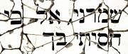 Hebrew Prayer - Study No. 1 Print by Steve Bogdanoff