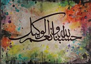 Wa Painting Framed Prints - HisbunAllah Framed Print by Salwa  Najm