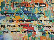 Scribe Paintings - How Cherished is Israel by G-d by David Wolk