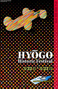 Honshu Framed Prints - Hyogo Japan Historic Festival Framed Print by Nomad Art And  Design