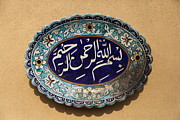 Merciful Framed Prints - In the Name of God the Merciful the Compassionate - Ceramic Art Framed Print by Murtaza Humayun Saeed